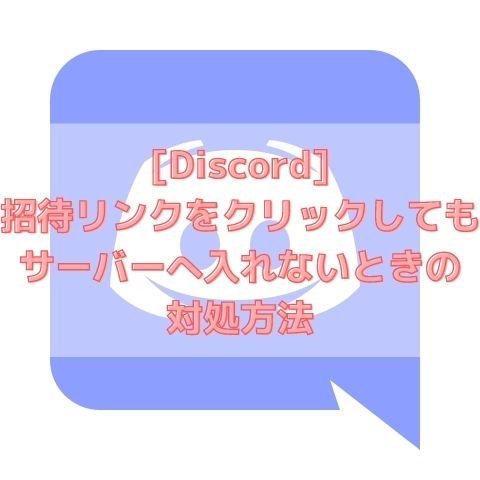 discord_invite_00