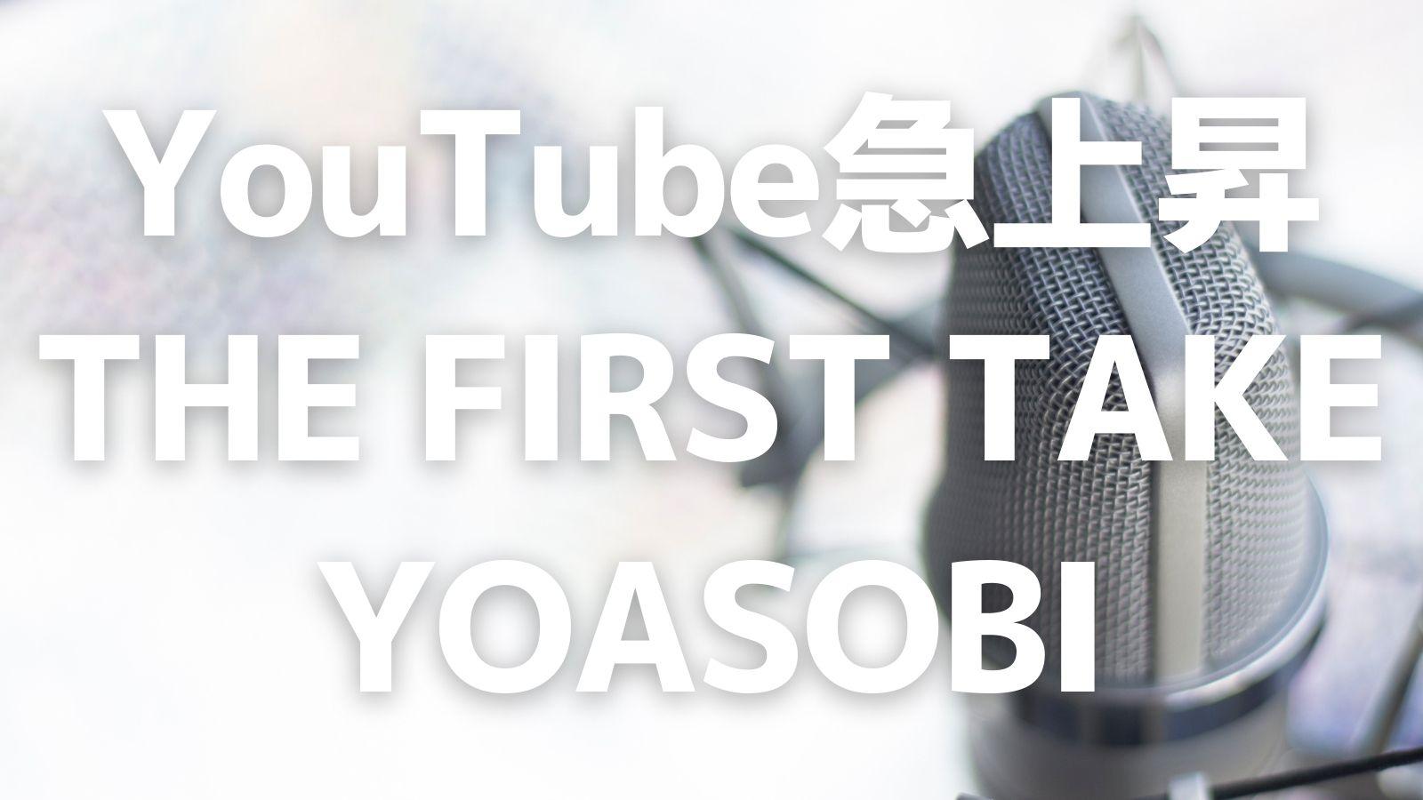 YouTube_THE FIRST TAKE_YOASOBI