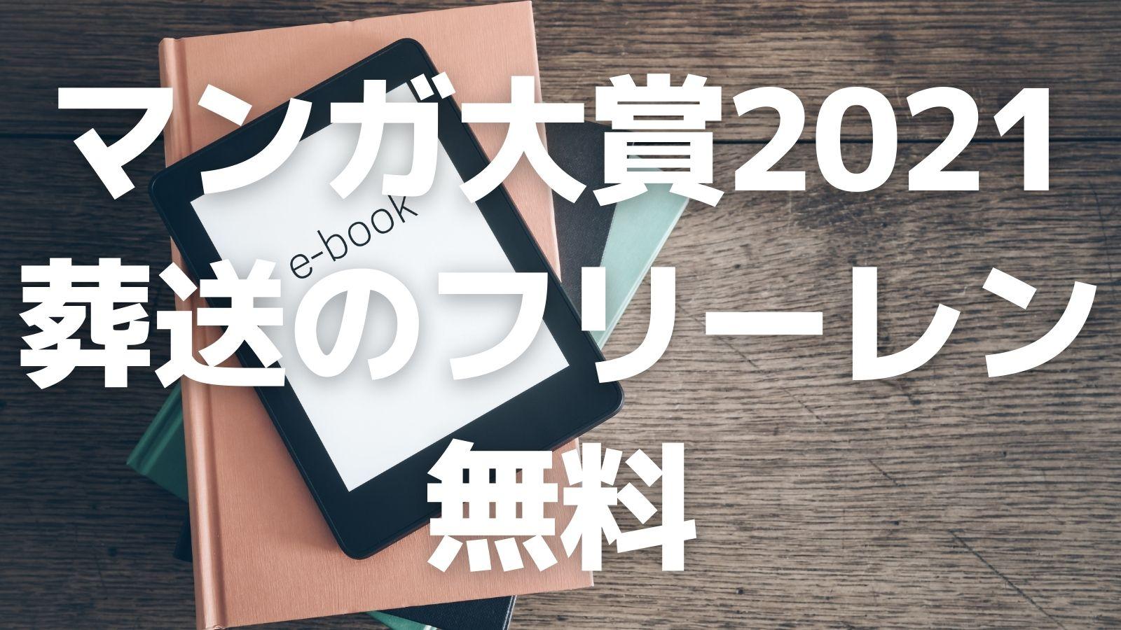 sousou_manga2021