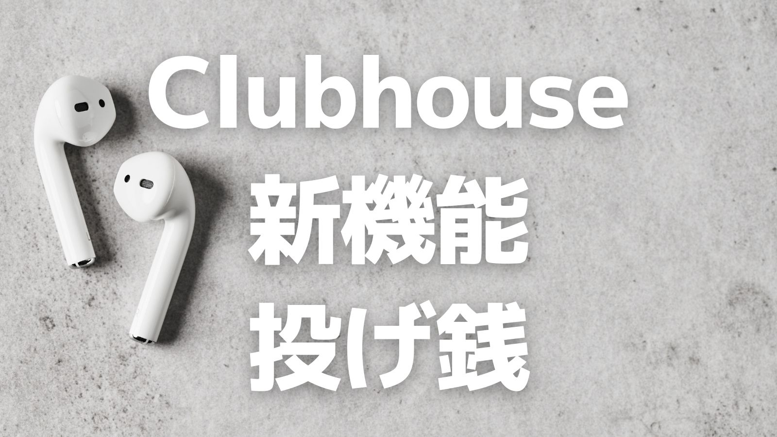Clubhouse_tip_samune_00