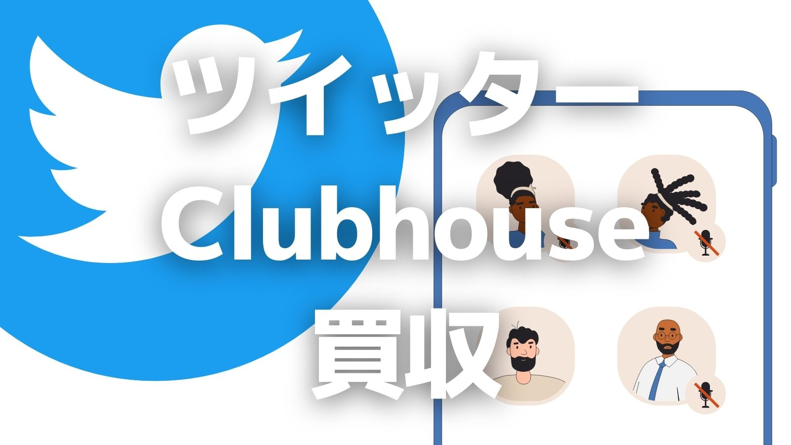 twitter_clubhouse_buy_000