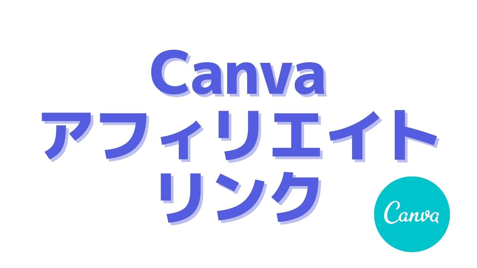 Canva_affilate (1)
