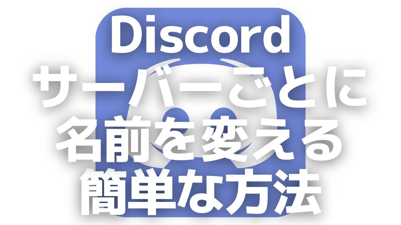Discord_name