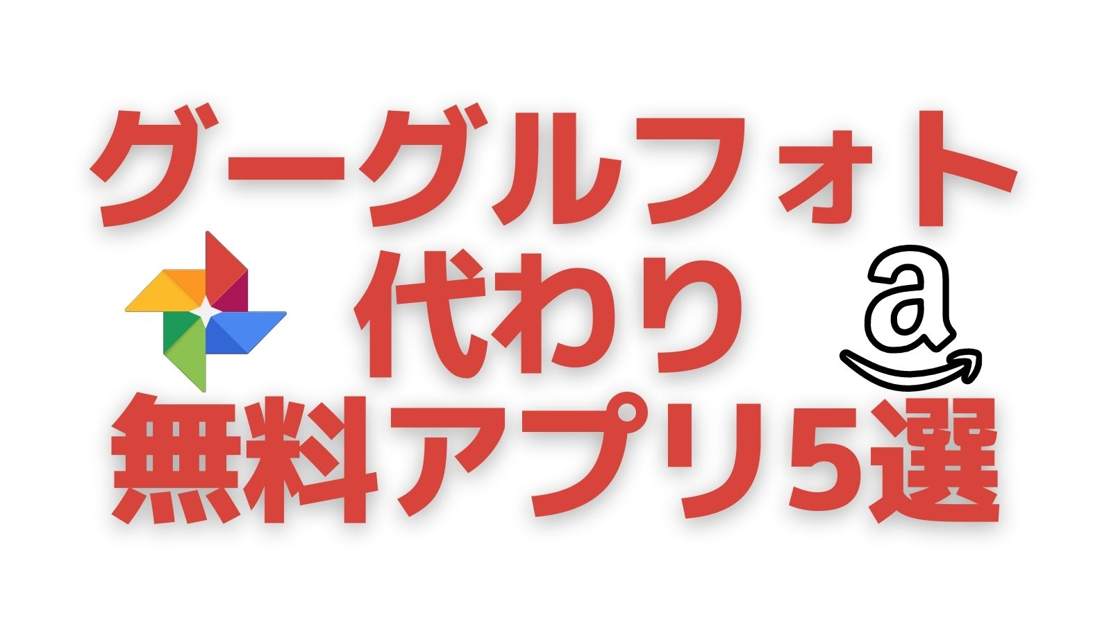 google_photo_5select