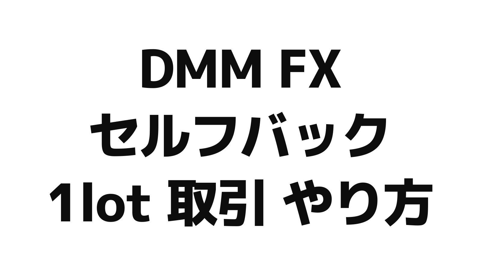 dmmfx_1lot